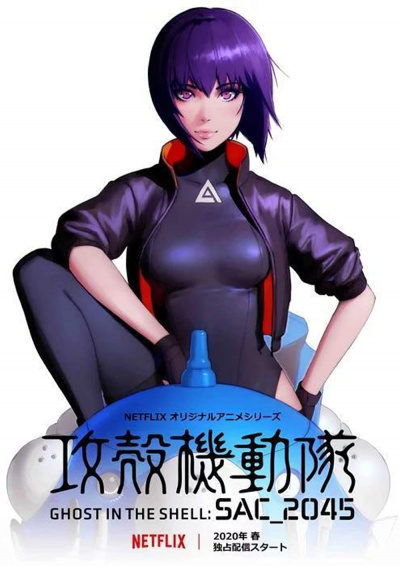 Serie Ghost in the Shell: SAC_2045
